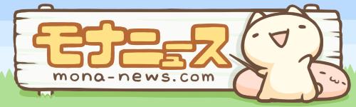 モナニュース
